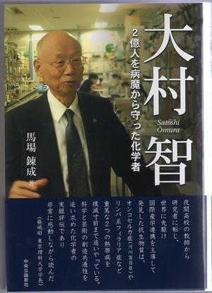 大村智先生