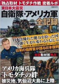 東日本大震災 自衛隊・アメリカ軍全記録