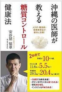 沖縄の医師が教える糖質コントロール健康法