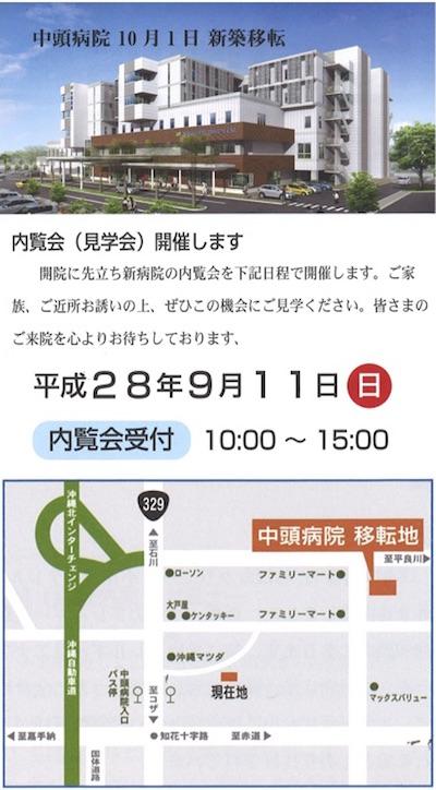 9月11日(日)中頭病院内覧会のお知らせ<再掲>