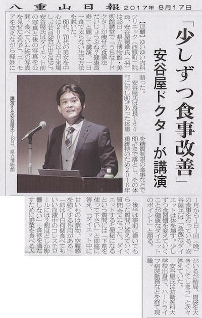 八重山日報が講演会の様子を紹介