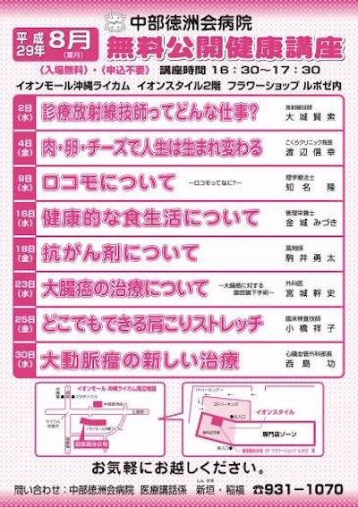 8月4日渡辺信幸先生講演会があります