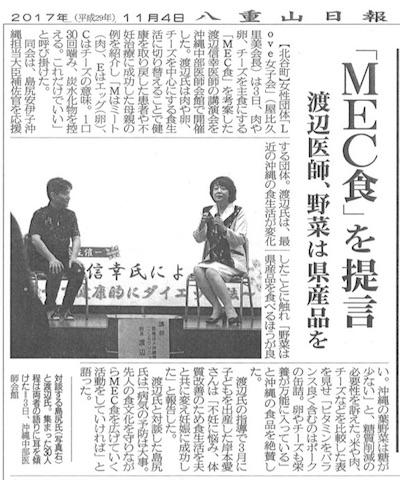 11月4日の八重山日報記事