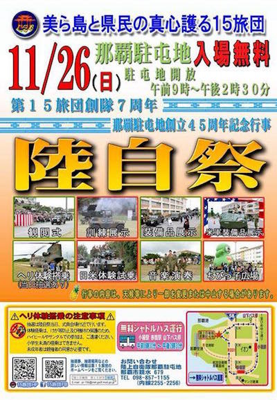 明日、陸自祭が開催されます