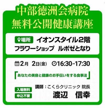 2月2日渡辺信幸先生の講演会があります