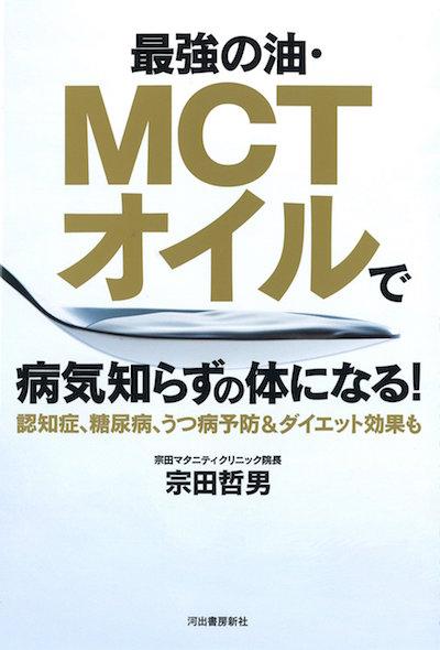 最強の油・MCTオイルで病気しらずの体になる!