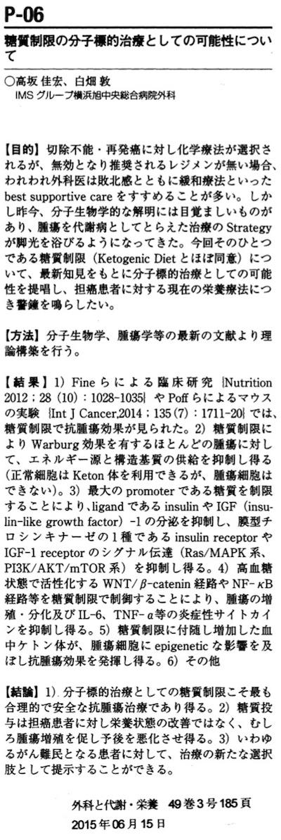 がんと糖質制限2