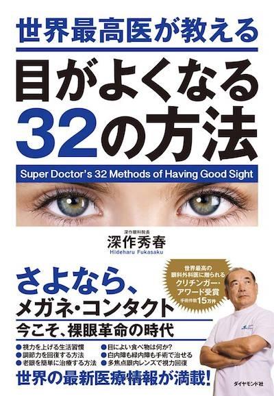 目がよくなる32の方法