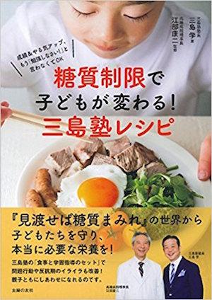 糖質制限で子どもが変わる! 三島塾レシピ