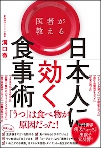 オーソモレキュラー入門、日本人に効く食事術