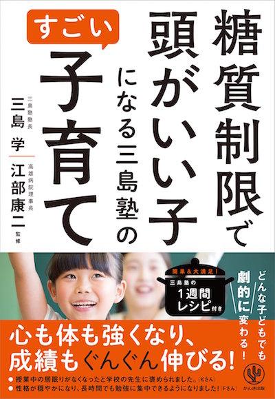 糖質制限で頭がいい子になる三島塾のすごい子育て